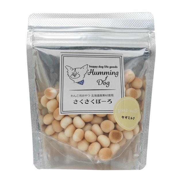犬用おやつ さくさくぼーろ ヤギミルク HummingDog 北海道産素材使用