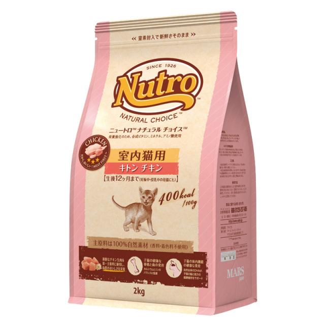 Nutro ナチュラルチョイス 室内猫用 キトンチキン2kg 子猫用 キャットフード ニュートロ (生後12ヶ月齢まで)