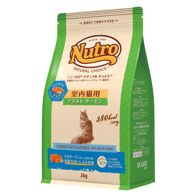 Nutro ナチュラルチョイス 室内猫 アダルトサーモン2kg 成猫用 キャットフード ニュートロ (1歳以上)