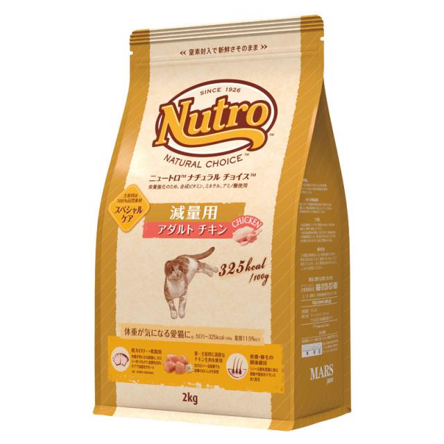 Nutro ナチュラルチョイス 減量猫 アダルトチキン2kg 成猫用 キャットフード ニュートロ (1歳以上)