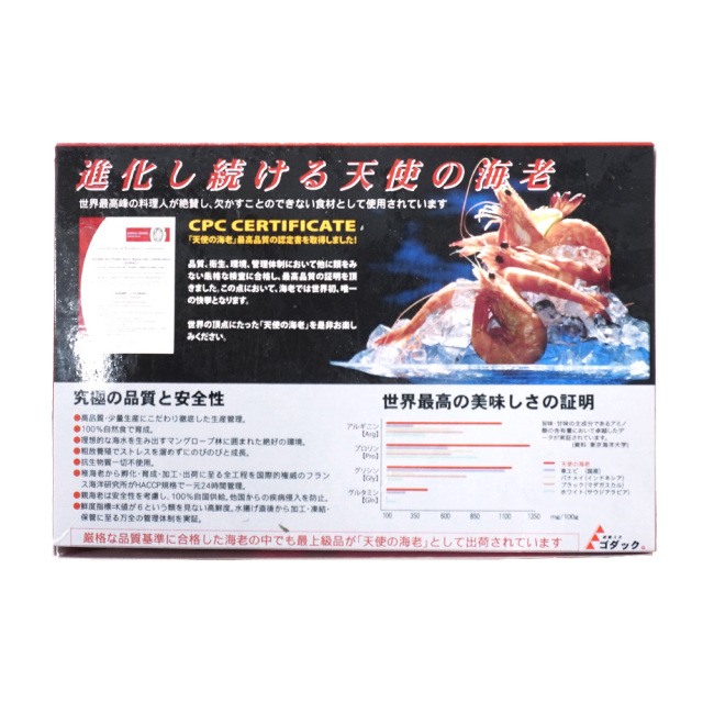 天使の海老 お取り寄せ通販 世界最高グレード 究極の刺身 ゴダック