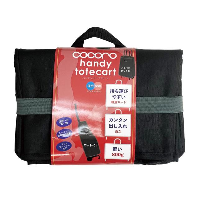 トート ショッピングキャリーカート 折りたたみ 保冷・保温 COCORO レップ パッケージ