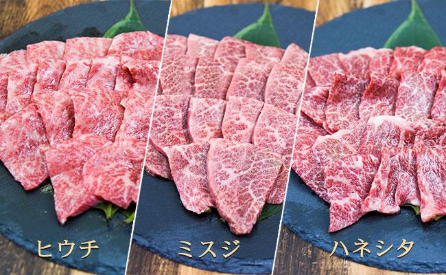 豊後牛特選希少部位焼肉セット 1.2kg(各400g×1パック)
