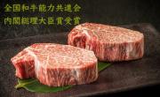 豊後牛A4ランク以上ヒレステーキ 800g(100g×8枚)