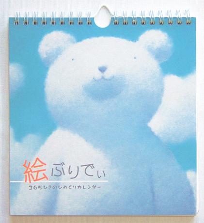 【31枚の絵が楽しめる】 日めくりカレンダー