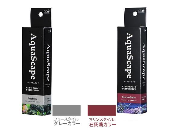 アクアスケープ(マリンスタイル石灰藻カラー)