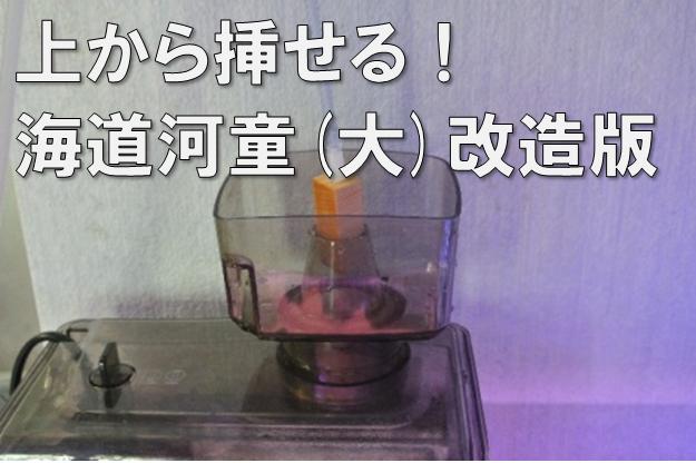 海道河童改造パーツセット(ウッドストーン1個おまけ付)