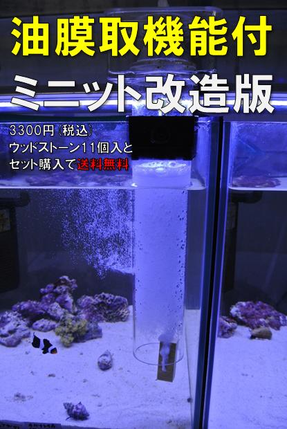 油膜取り機能付オルカスキマー ミニット2(マリンキープオリジナル改造版)
