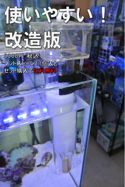 オルカスキマー ミニット2(マリンキープオリジナル改造版)