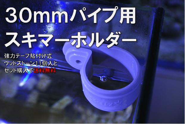 スキマーホルダー(強力テープ貼付け式)