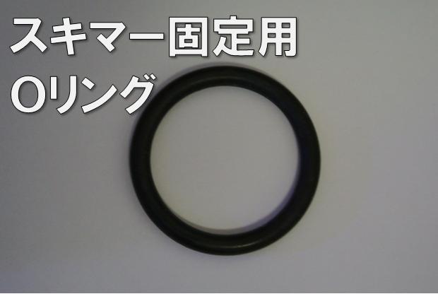 スキマー固定用Oリング(30mmパイプ用)