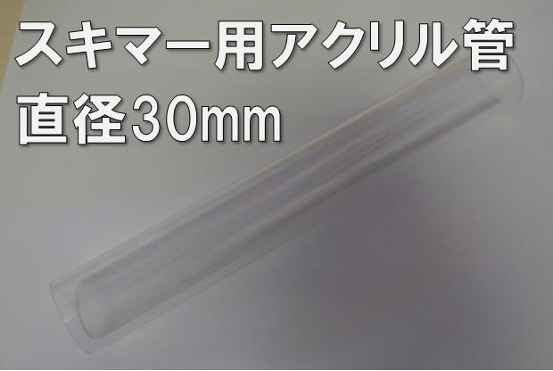 スキマー用アクリル管(直径30mm×長さ300mm)