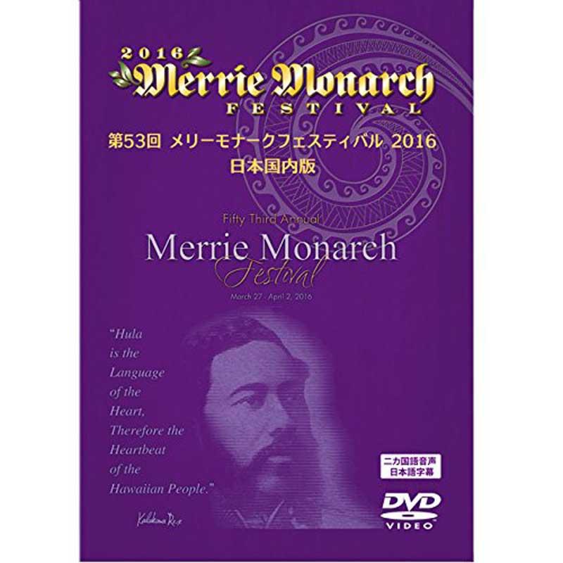 第53回メリーモナークフェスティバル2016 日本国内版4枚組DVDセット/フラDVD