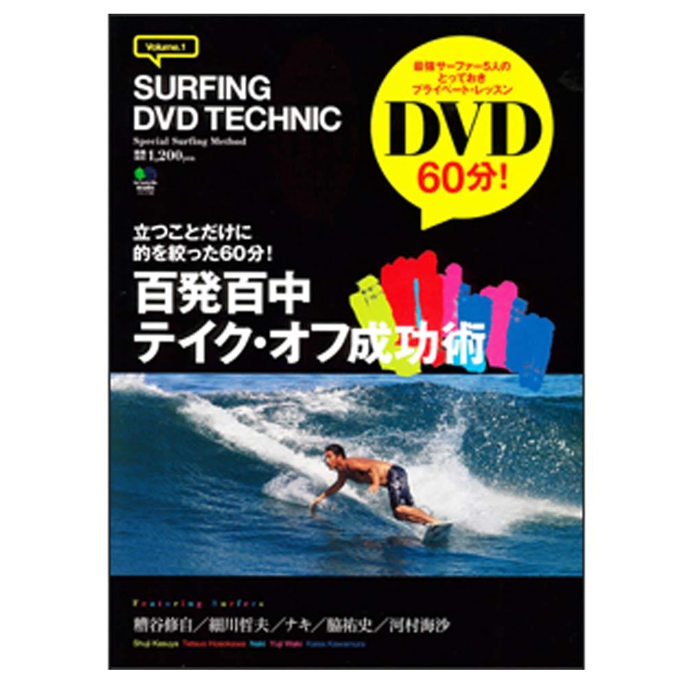 百発百中テイク・オフ成功術 (エイムック 1955 SURFIN DVD TECHNIC volume.1)/書籍 ハウツー マリンスポーツ