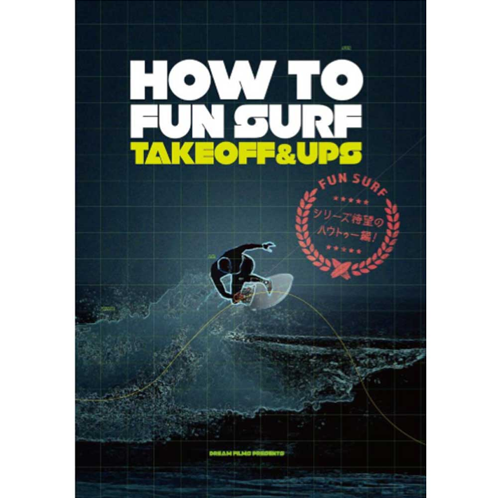 HOW TO FUN SURF ハウトゥーファンサーフ TAKE OFF&UPS/サーフィンDVD  ショートボード