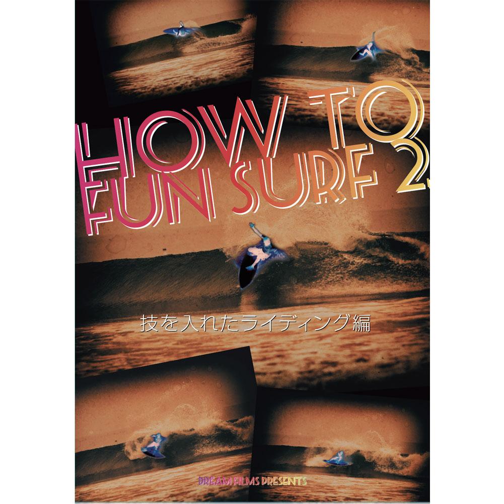 HOW TO FUNSURF2 ハウトゥーファンサーフ2 技を入れたライディング編/サーフィンDVD  ショートボード