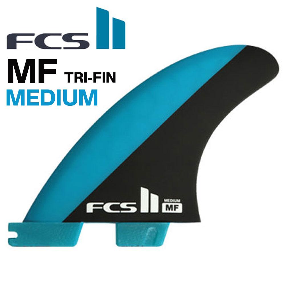 FCS2フィン MF MICK FANNING  PC BLUE 3フィン MEDIUM/ショートボード用 サーフィン