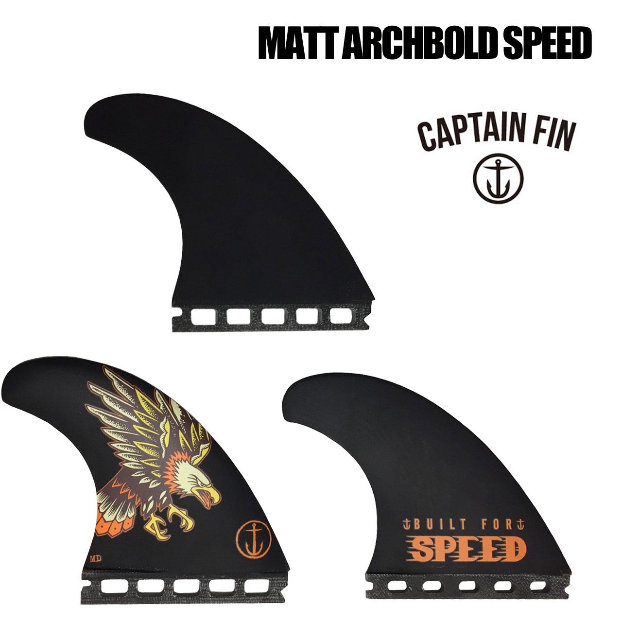 ショートボード用フィン CAPTAIN FIN CO. キャプテンフィン MATT ARCHBOLD SPEED