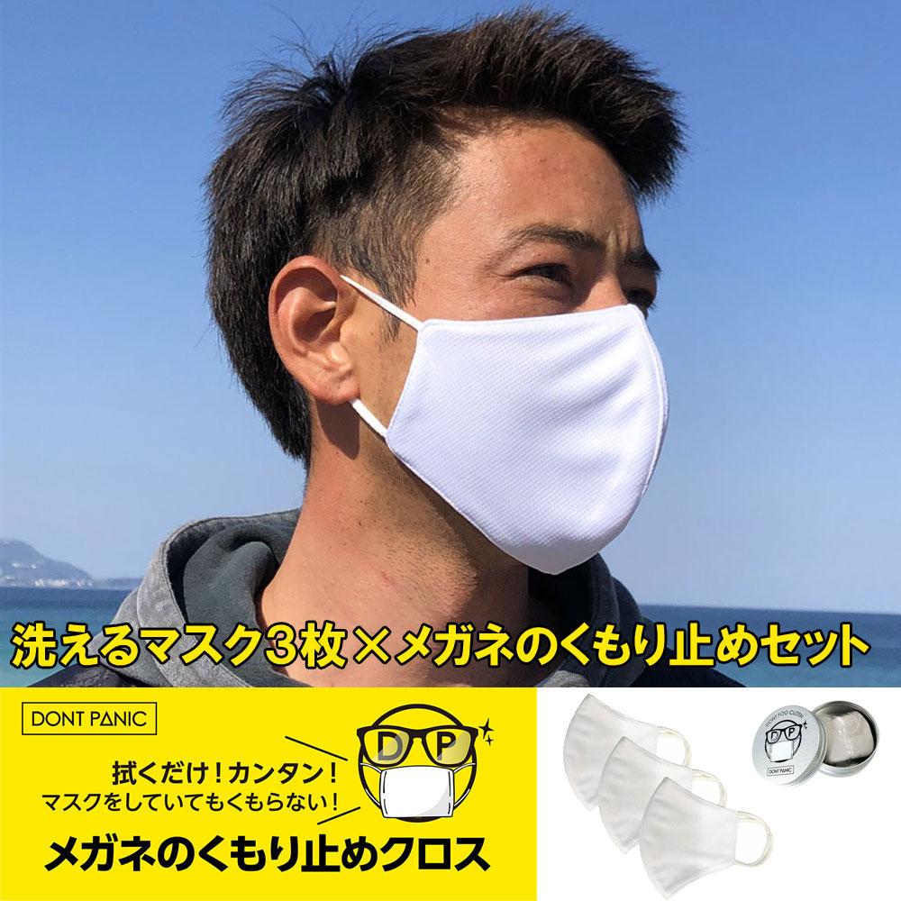 マスク メガネくもり止めセット 洗えるナノコーティング抗菌マスク 3枚