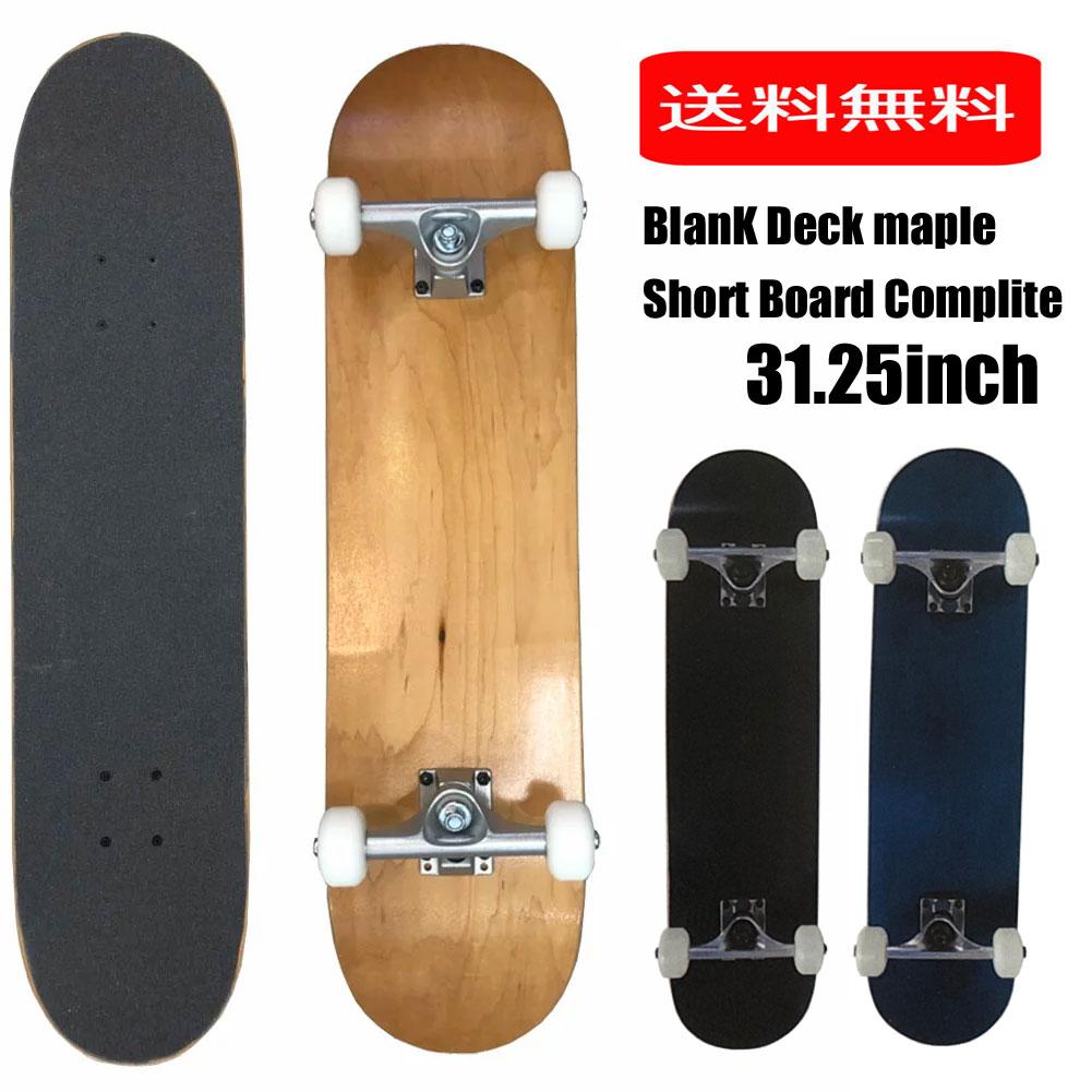 スケートボード コンプリート スケボー 31.25inch×7.75inch