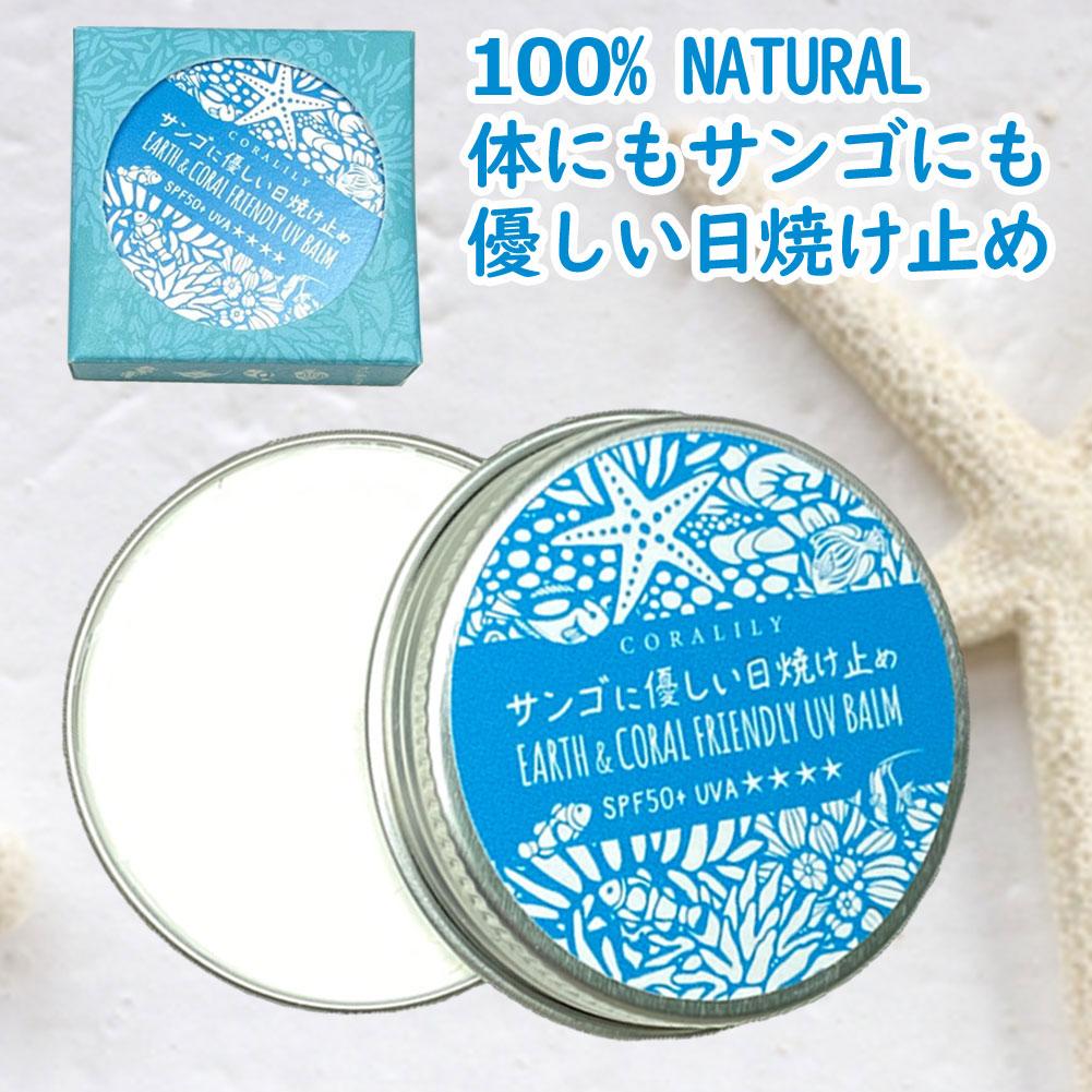 日焼け止め SPF50+ 100% ナチュラル サンゴに優しい日焼け止め バームタイプ コーラリリー