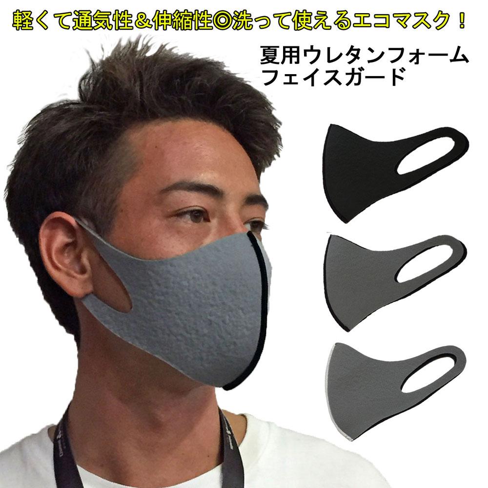 マスク 在庫あり 夏用 洗えるマスク ウレタンフォーム フェイスガード