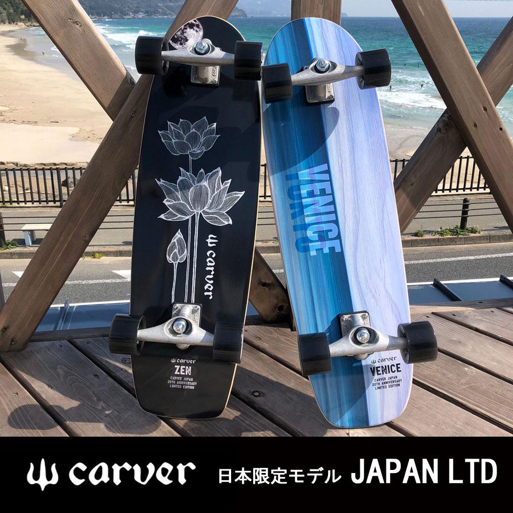 """カーバージャパンリミテッド 日本限定モデルCARVER JP LTD 33"""" VENICE CX 33inch"""
