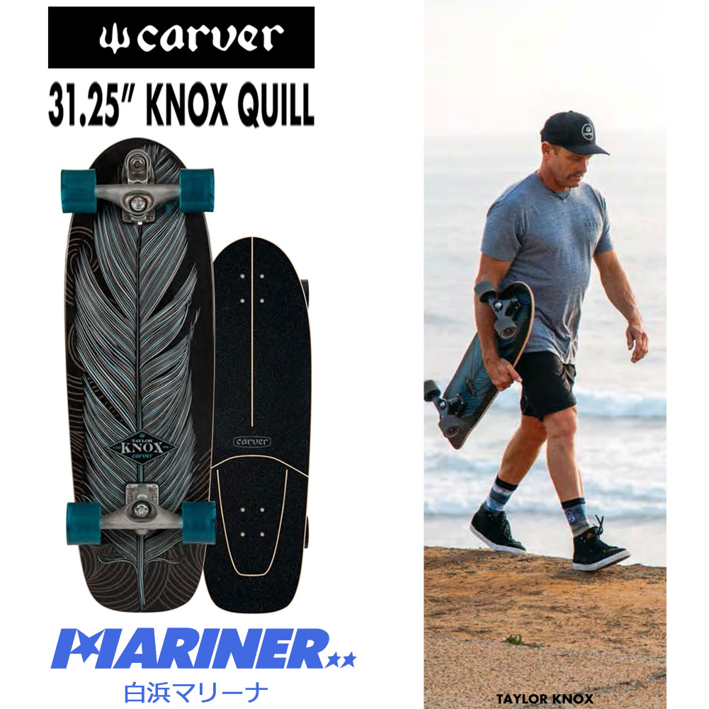 31.25 カーバー ノックス クイル CARVER Knox Quill