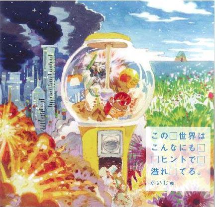 だいじゅ 「この世界はこんなにもヒントで溢れてる」 /ミュージック CD
