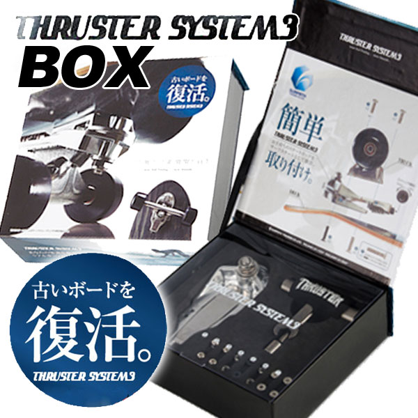 12fw-thrusteer3box