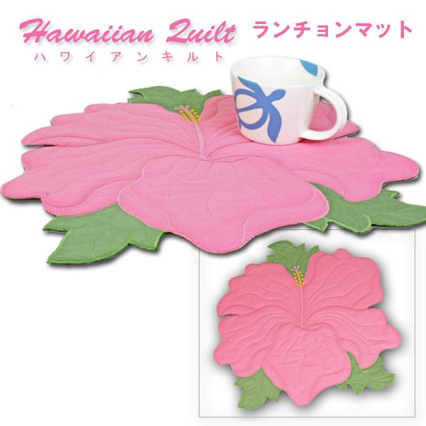 Hawaiian quilt ハワイアンキルトグッズ ランチョンマット『ハイビスカスピンク』/ハワイアン小物 ハワイアン雑貨