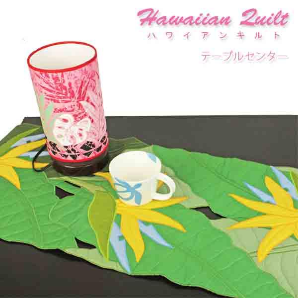 ハワイアンキルト Hawaiian Quilt  バードオブパラダイス テーブルセンター/キッチングッズ ハワイアン雑貨 インテリア