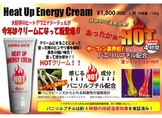 HEAT UP ENERGY CREAM ヒートアップエナジークリーム
