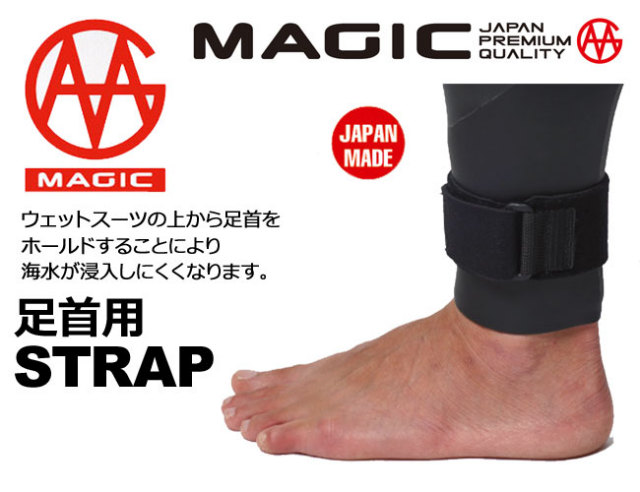 13fw-magic-strap2a