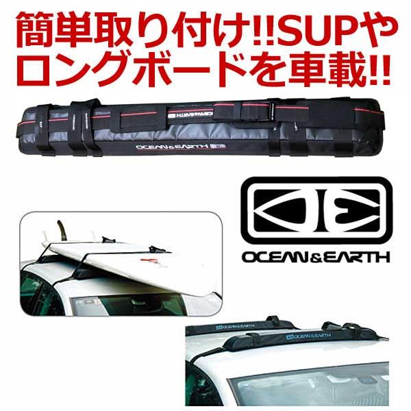 OCEAN&EARTH オーシャンアンドアース RAP RAX S.U.P ラップラックス サップ・ロングボード用 / SURFBOARD LONGBOARD SUP MULTIPURPSE RAX サーフボードルーフキャリア