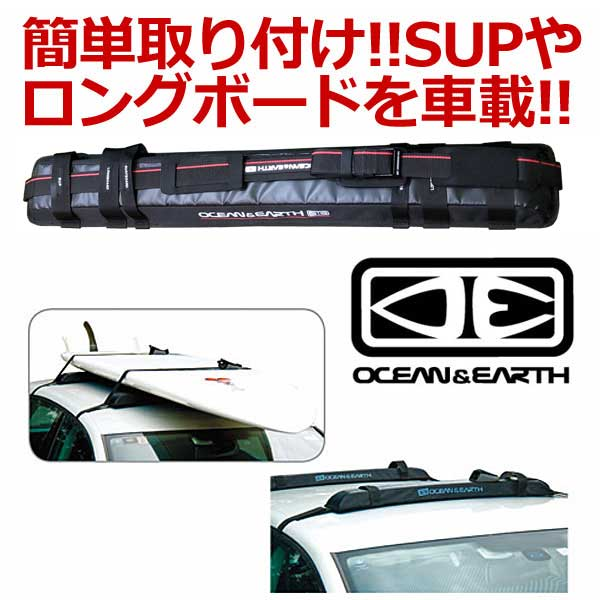 ロングボード用 カーキャリア ソフトラック オーシャンアンドアース ラップラックスサップ OCEAN&EARTH RAP RAX S.U.P・ / SURFBOARD LONGBOARD SUP MULTIPURPSE RAX ボードラック