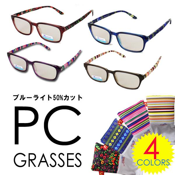 柄付きPCメガネ  カラー4色/女性用メガネ レディースサングラス 女性用 PC テレビ スマホ
