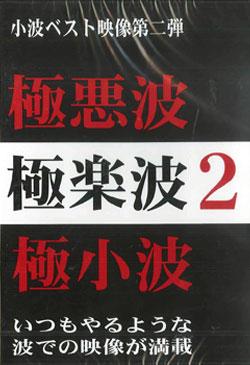 13ss-dvd-gokuraku2.jpg