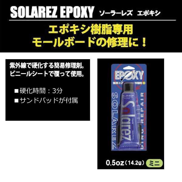 SOLAREZ EPOXYソーラーレズエポキシ0.5oz/サーフボードリペア剤 サーフボード修理用品 サーフィンアクセサリー サーフィン