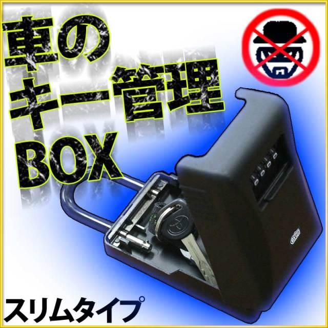 EXTRA Surfers Security Car Key Box SLIM エクストラ セキュリティーキーボックス スリム/収納型南京錠 防犯用品 カー用品