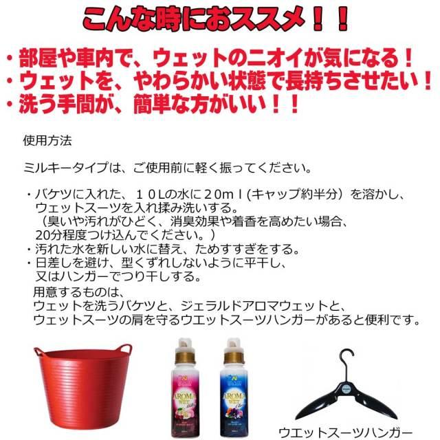ジェラルド ウェットリフレッシャー ウェットスーツ洗剤 柔軟剤 コンディショナー GELALDO