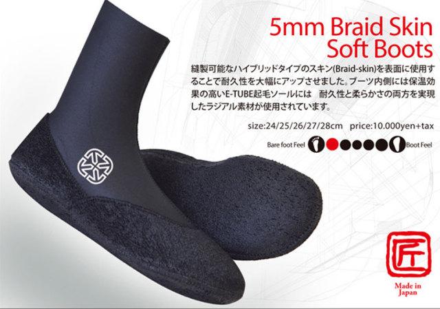 Xtend GEAR BRAID-SKIN SOFT BOOTS 匠 エクステンドギア 5mmサーフブーツ/防寒サーフ用品
