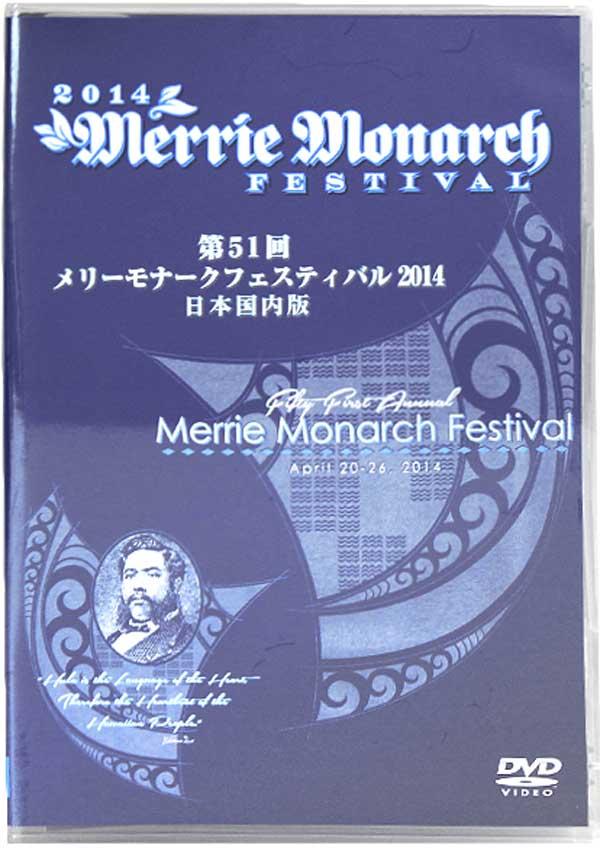 第51回メリーモナークフェスティバル2014 日本国内版4枚組DVD/フラDVD