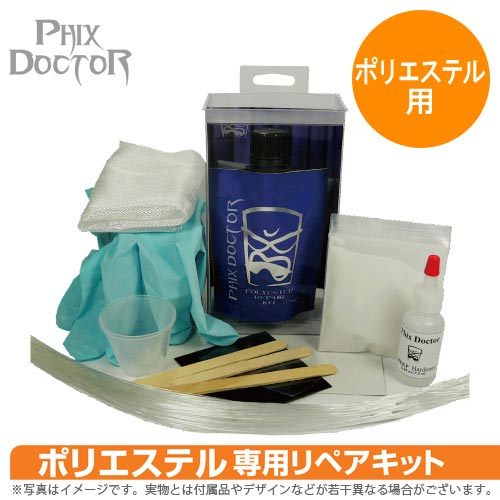 PHIX DOCTOR ポリエステル専用リペアキット・ポリエスター キット2.5oz/74ml