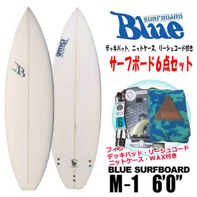 Blue Surfboard ショートボード M-1 6'0  初心者セット フィン デッキパッド  ニットケース  リーシュコード ワックス付き