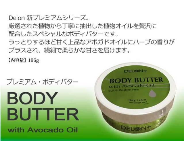 Delon デロン プレミアムボディバター アボカド BODY BUTTER  with Avocado Oil