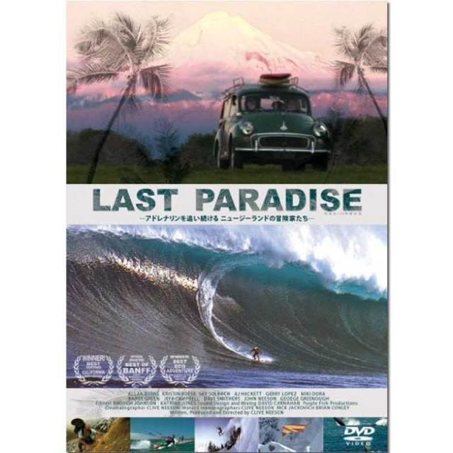 LAST PARADISE ラストパラダイス/サーフィンDVD
