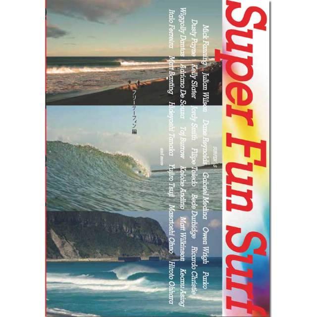 SUPER FUN SURF フリーサーフィン編/Surf DVD サーフィン