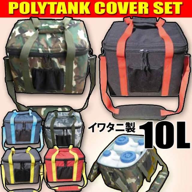 IGNITE POLYTANK 保温カバー付 ポリタンクケース 10Lx2 完全セパレートタイプ/サーフィン用品 サーフお役立ち品