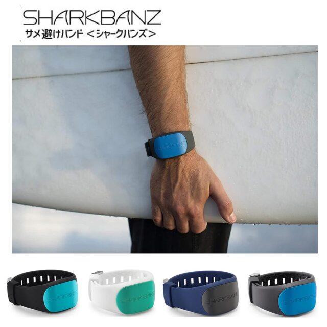 サメ避けバンド Sharkbanz シャークバンズ